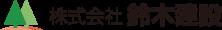 掛川市の新築・ 注文住宅なら鈴木建設|耐震にこだわる工務店